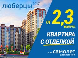 ЖК «Люберцы 2017» Квартира с отделкой